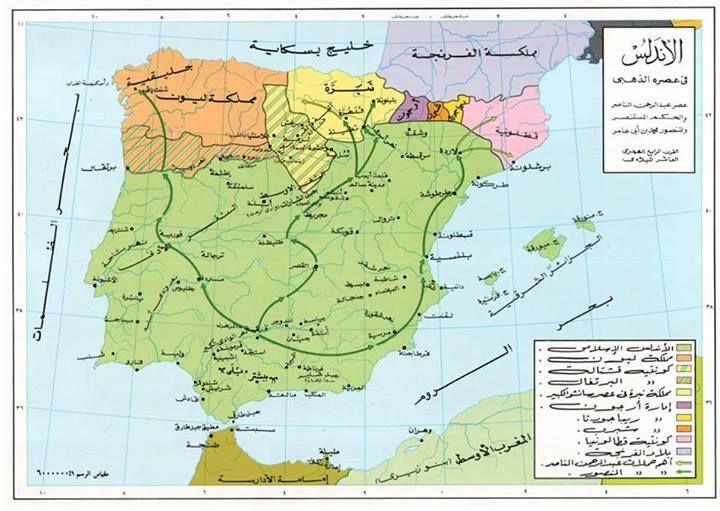 خريطة دولة الأندلس في عصرها الذهبي توضح الخريطة الأندلس في عصر عبد الرحمن الناصر 300 350م والحكم المستنصر 350 366 ه والمنصور بن Map World Map Holy Land