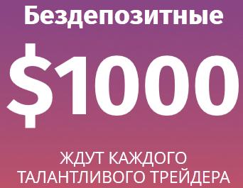 Форекс бонус 1000 октябрьский форекс