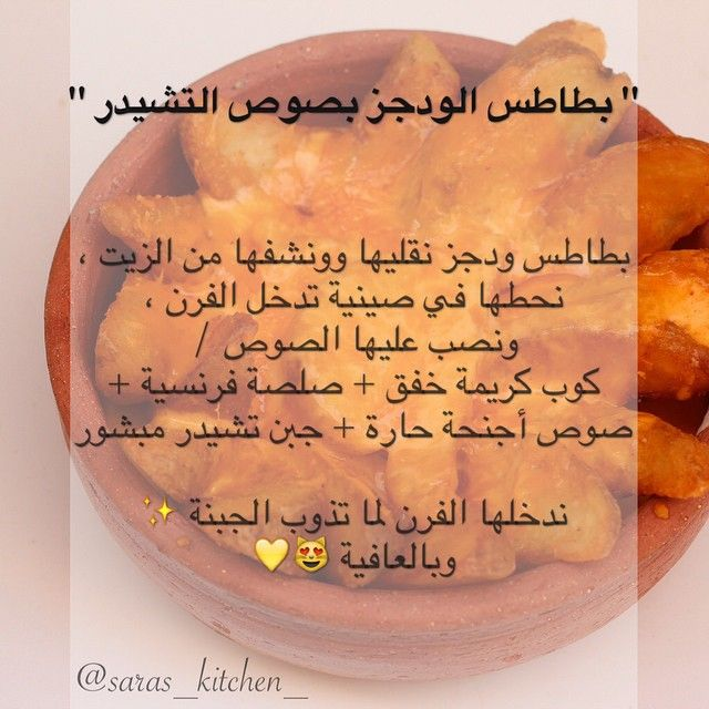 Instagram Photo By مطبخ ساره May 9 2015 At 8 14pm Utc Food Recipes Food And Drink