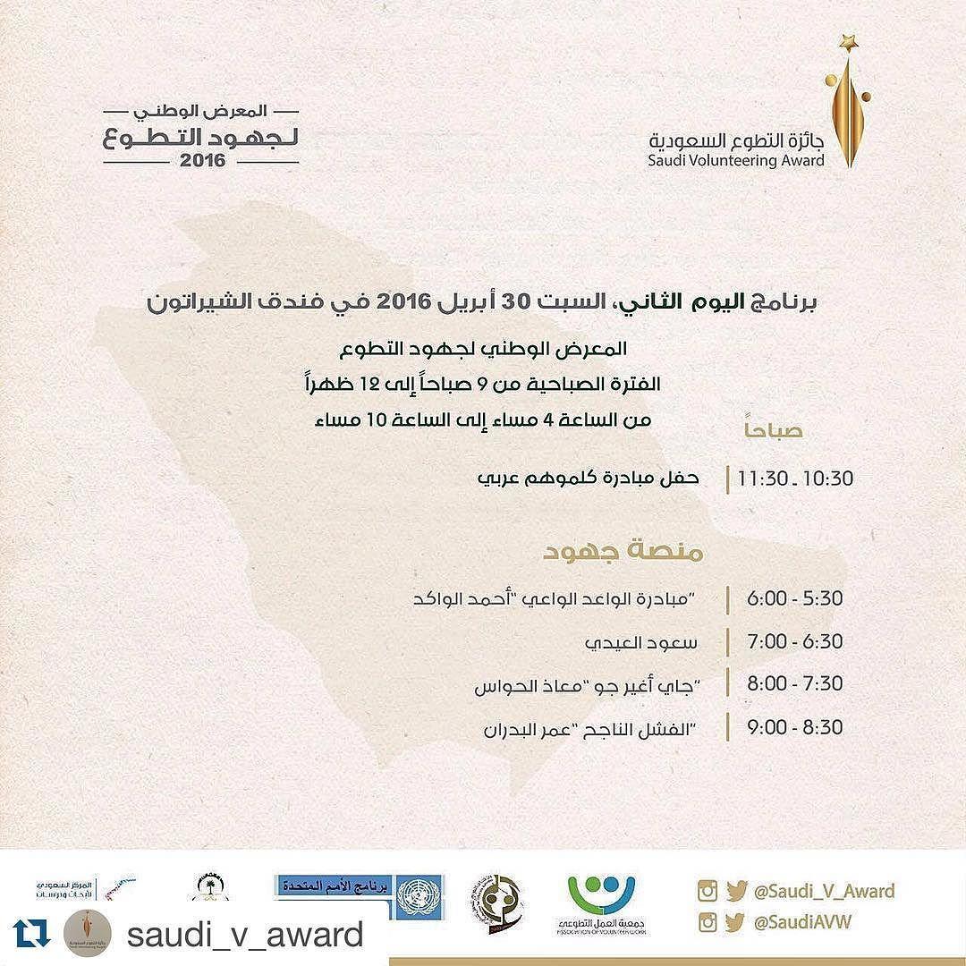 Instagram Photo By أكاديمية دله للعمل التطوعي Apr 30 2016 At 5 41am Utc Oio Personalized Items Person