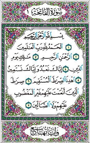 المصحف الشريف بالترتيب سورة الفاتحة صفحة 01 Flower Quotes Islamic Calligraphy Painting Quran Verses