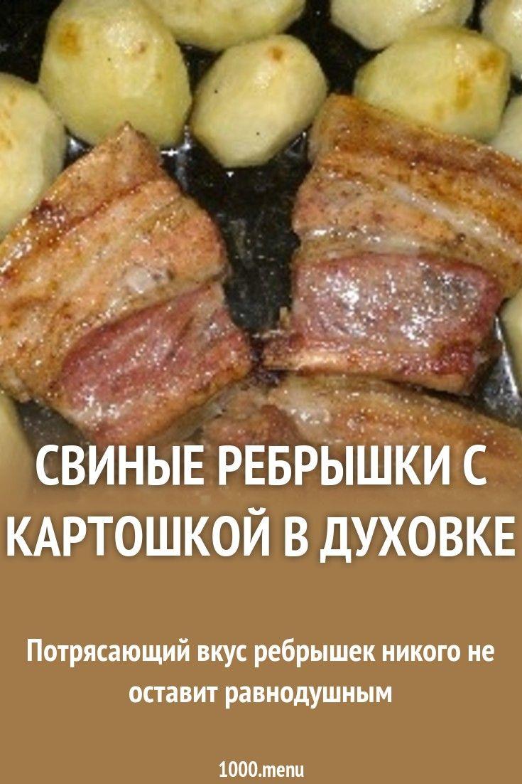 Свиные ребрышки с картошкой и чесноком в духовке   Рецепт ...