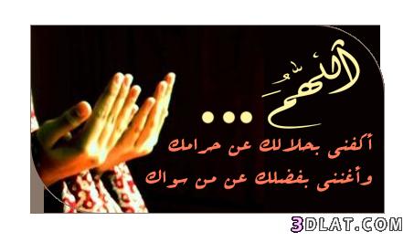 صور ادعية مصوره 2017 ادعيه مصوره 2017 آيات قرآنية عبارات دينية Words Arabic Calligraphy Allah