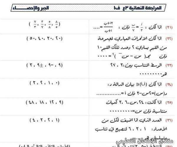 أقوى مراجعة جبر للصف الثالث الاعدادى ترم أول Math Math Equations Exam