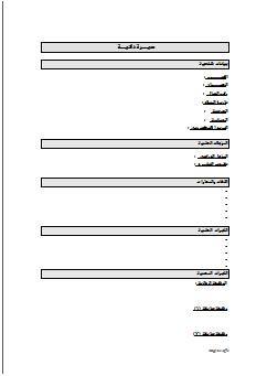 نماذج السيرة الذاتية Cv باللغتين العربية والإنجليزية تحميل مباشر منتديات الجلفة لكل الجزائريي Free Resume Template Word Resume Template Free Cv Template Free