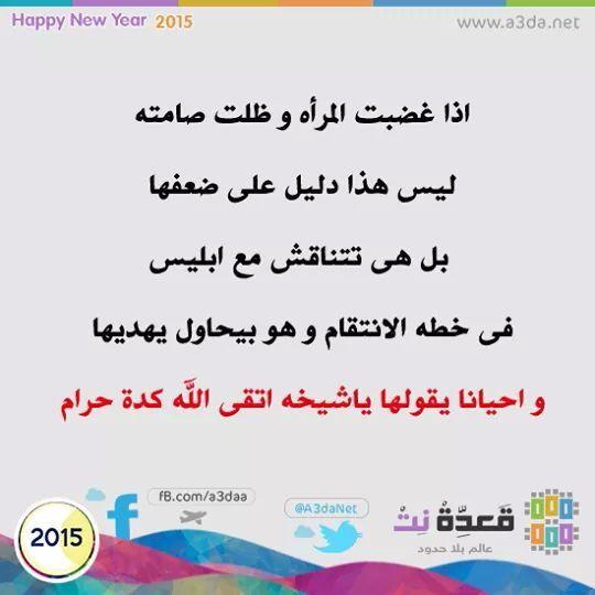 امراة غلبت الشيطان Arabic Funny Words Funny Jokes