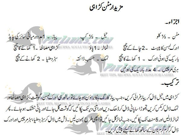 How To Cook Lazeez Karahi Gosht In Urdu English Garlic Chicken Wings Urdu Recipe Chicken Wings