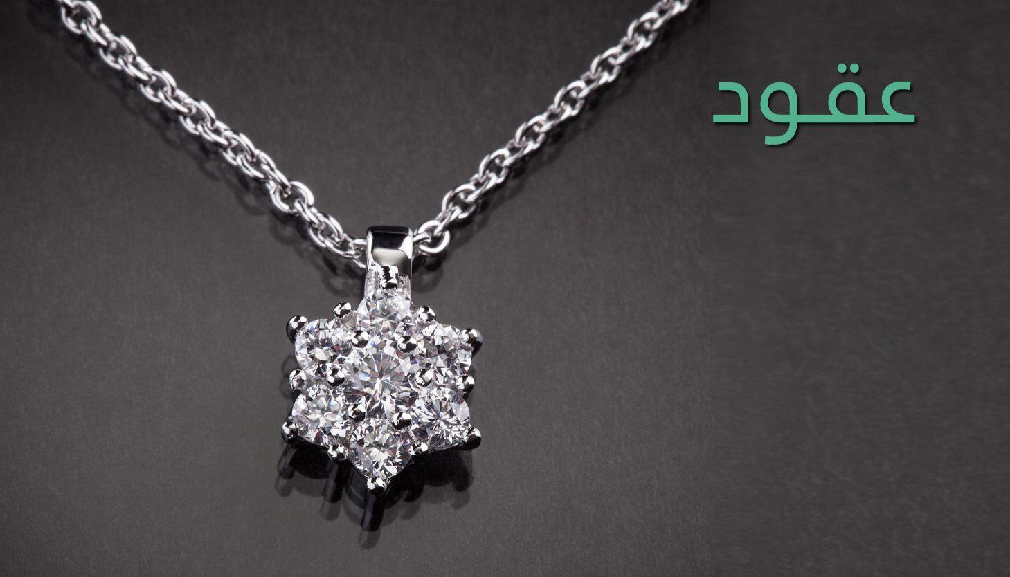 بيت الامراء للساعات والمجوهرات Diamond Necklace Diamond Jewelry