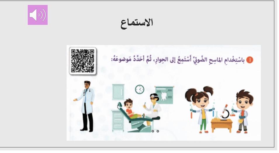 اللغة العربية بوربوينت استماع الطبيب لغير الناطقين بها للصف الثالث Movie Posters Movies Poster