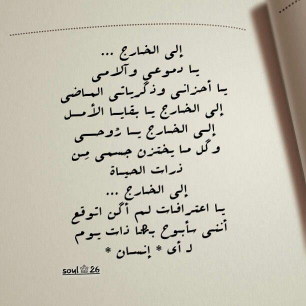 كلمات من صفحات كتاب Arabic Quotes Quotes Bullet Journal