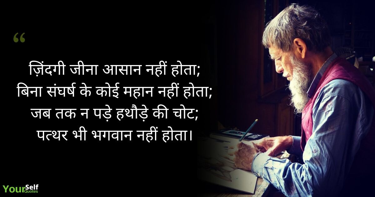 Hindi Motivational Quotes And Thoughts Education Quotes