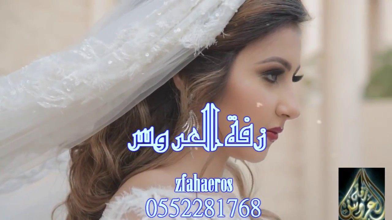 زفات وداعيه 2017 محمد عبده زفة بنتي الليله عروسه 0552281768 Youtube Women