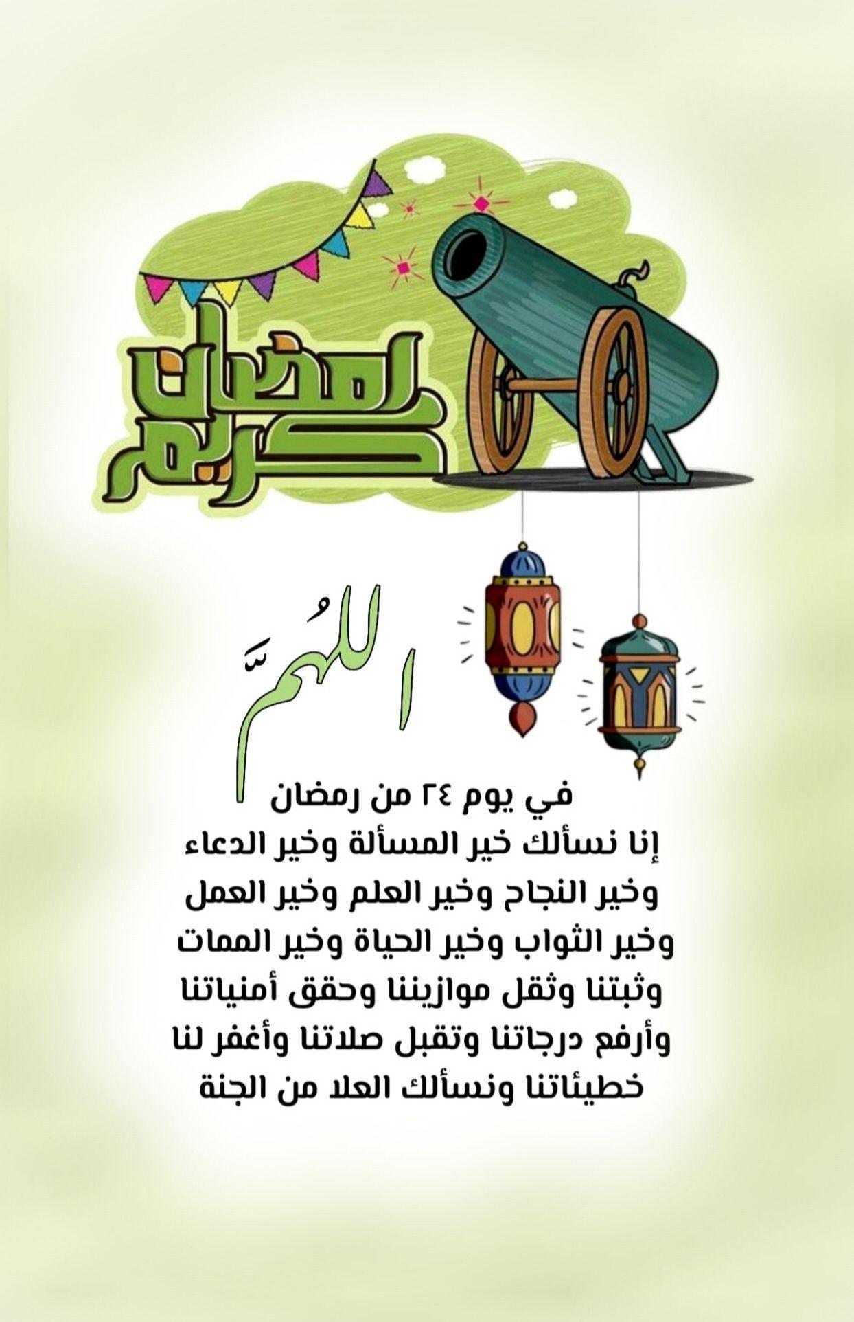 الله م في يوم ٢٤ من رمضان إنا نسألك خير المسألة وخير الدعاء وخير النجاح وخير العلم وخير العمل وخير الثواب وخير الحي Ramadan Crafts Ramadan Kareem Ramadan