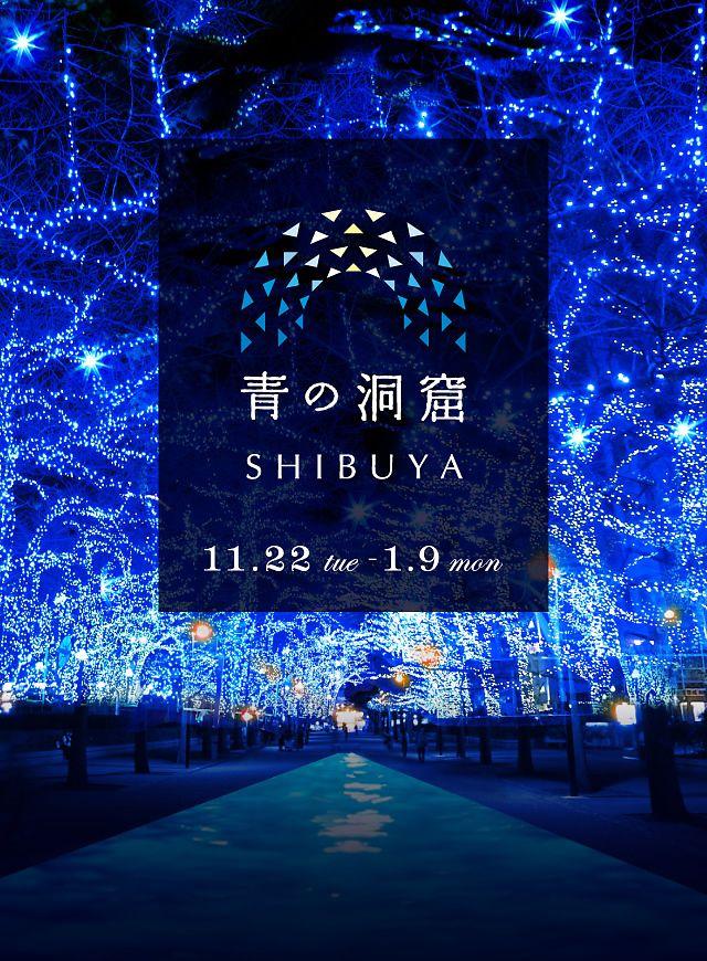 tab - 青の洞窟 SHIBUYA