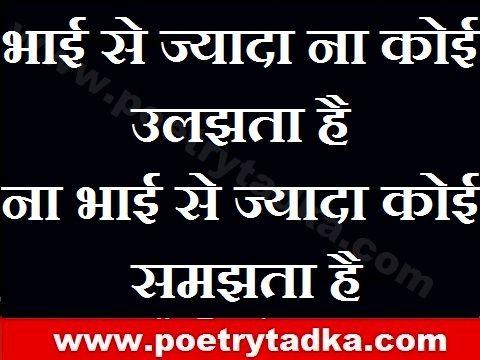 Girls Attitude Status In Hindi Bhai Se Jyada Hindi Quotes Hindi