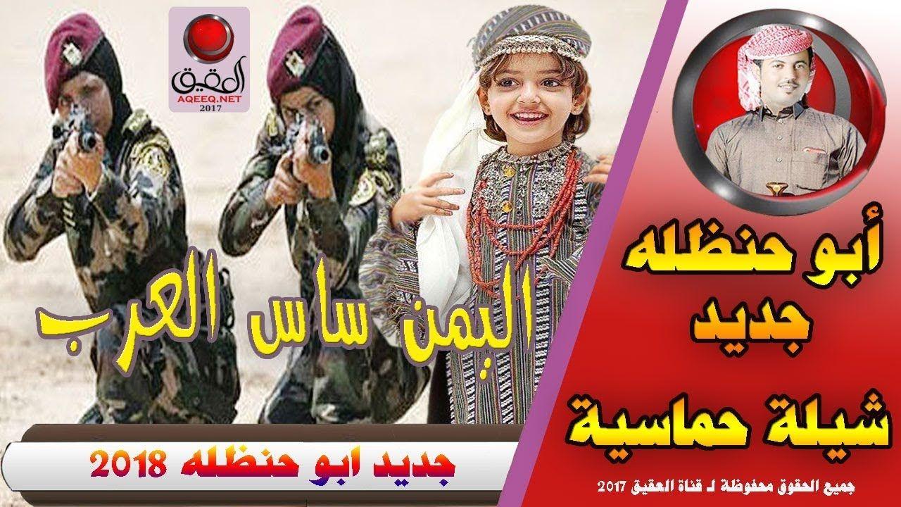 شيلات ابو حنظله 2017 اليمن ساس العرب شيلة زلزلة جديده حماسيه يمنيه Comic Book Cover Book Cover Books