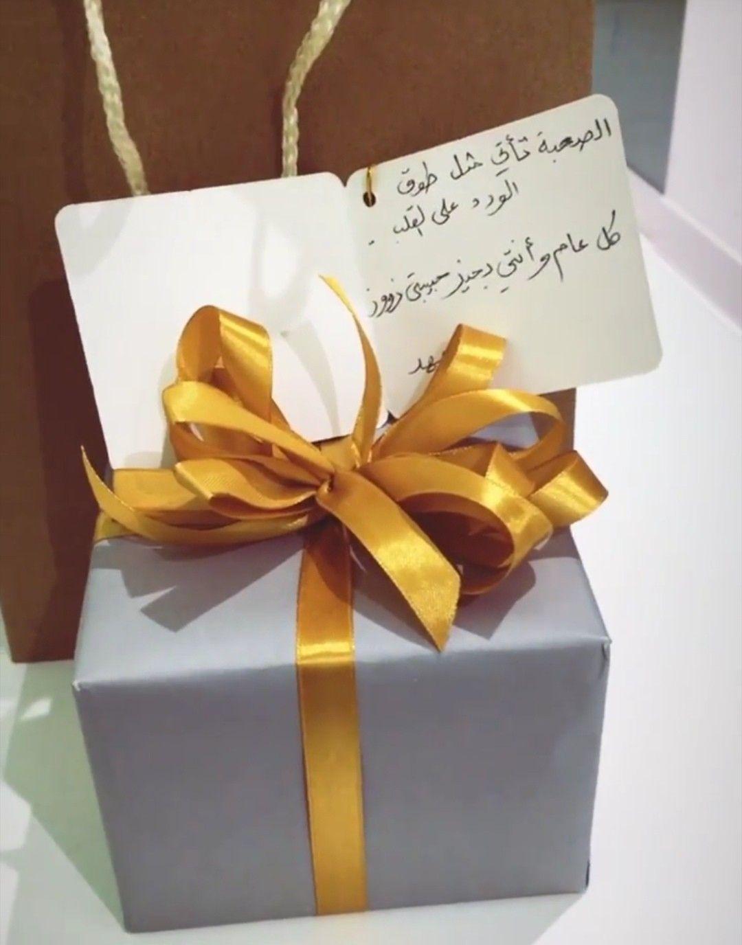 هدية مع عبارة إهداء Gifts Gift Wrapping Wrap