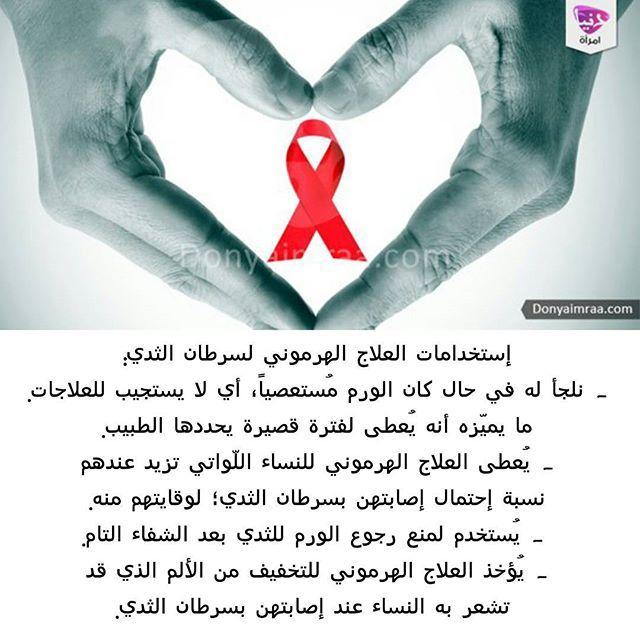 Donya Imraa دنيا امرأة On Instagram إستخدامات العلاج الهرموني لسرطان الثدي العلاج الهرموني سرطان شهر أكتوبر الوردي التوعي Instagram Posts Post Instagram