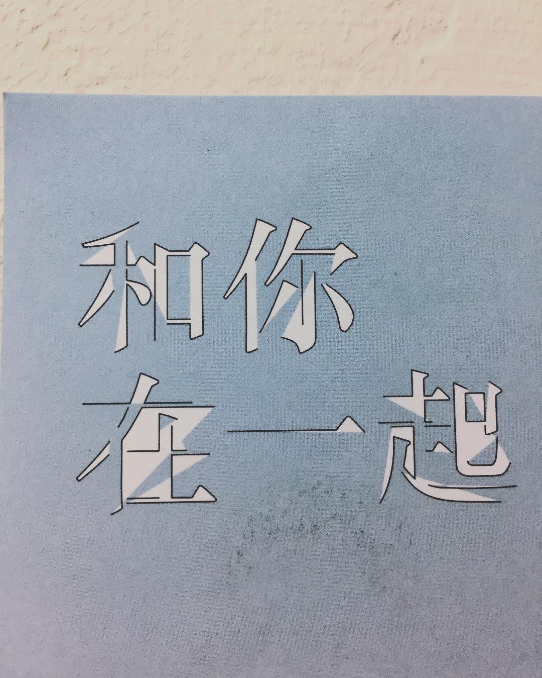 Instagram 上的 typo_walker:「 fonts type typeface