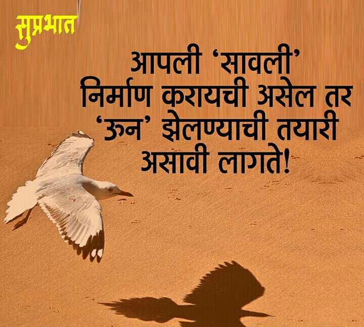 Marathi Quotes Aa Marathi Quotes Quotes Hindi Quotes