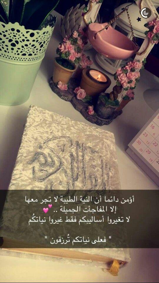 النيه الطيبه Islamic Inspirational Quotes Birth Photography Cool Gifs
