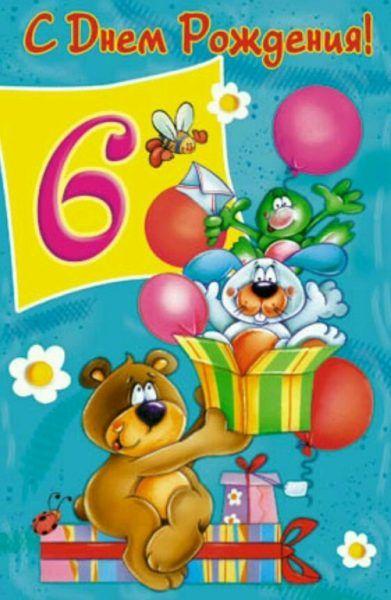 Открытка с днем рождения сыночек 6 лет, зарубин новым годом