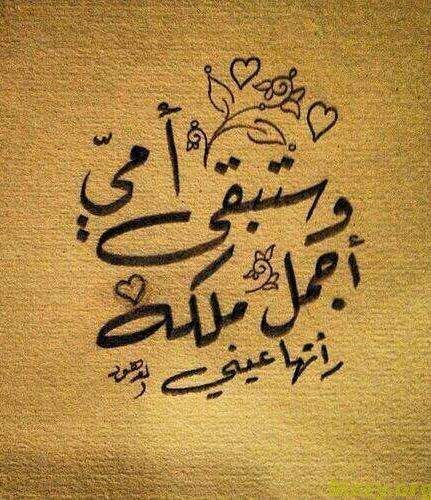 اجمل صور وصور حب مكتوب عليها عبارات رومانسية وكلام حب موقع مصري Love U Mom Dad Quotes Mothers Day Quotes
