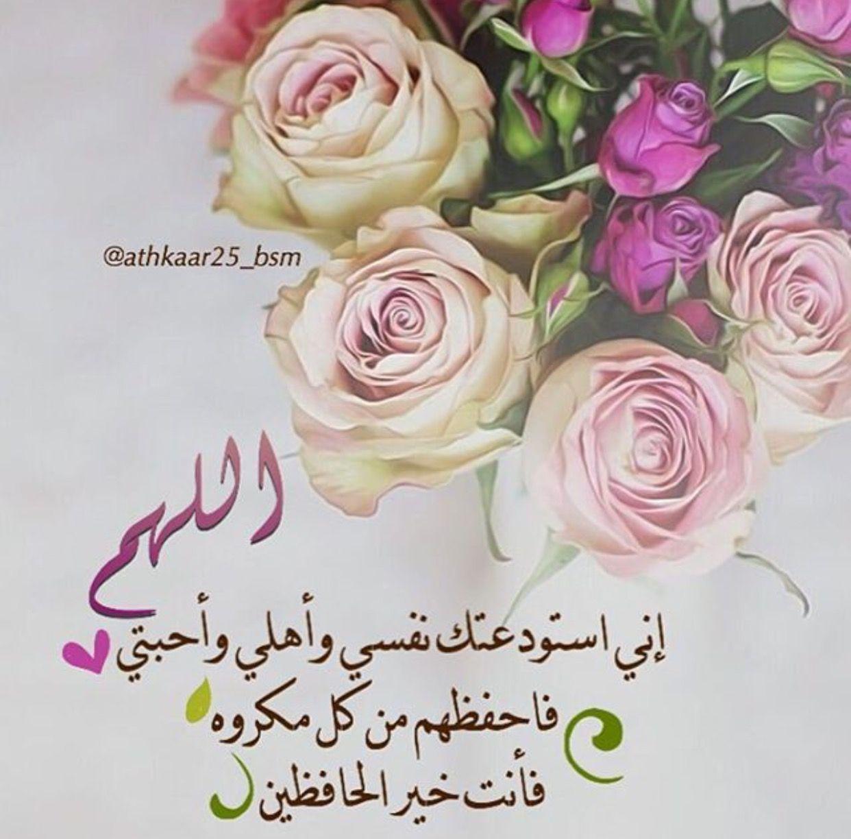 احفظي وعائلتي من كل مكره ياالله Islamic Quotes Sake Reminder