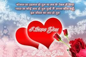 Valentine Day Marathi Sms Quotes Wishes Greetings Valentine S
