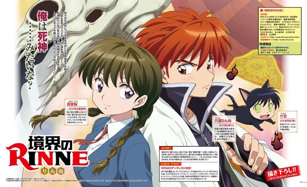 Rinne Anime, Rin ne, Subtitled