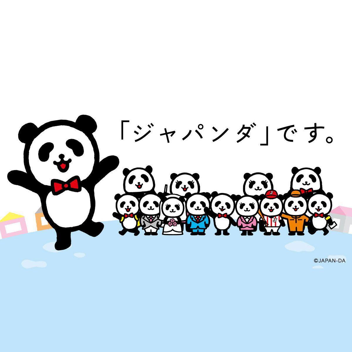 ジャパンダ 損保ジャパン日本興亜 パンダ キャラクターデザイン ジャパン