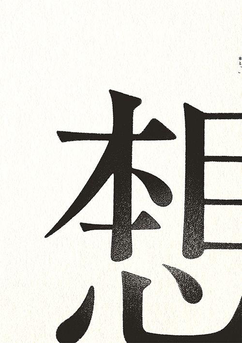 Shimizukango 漢字の書体 フォント おしゃれ タイポグラフィー