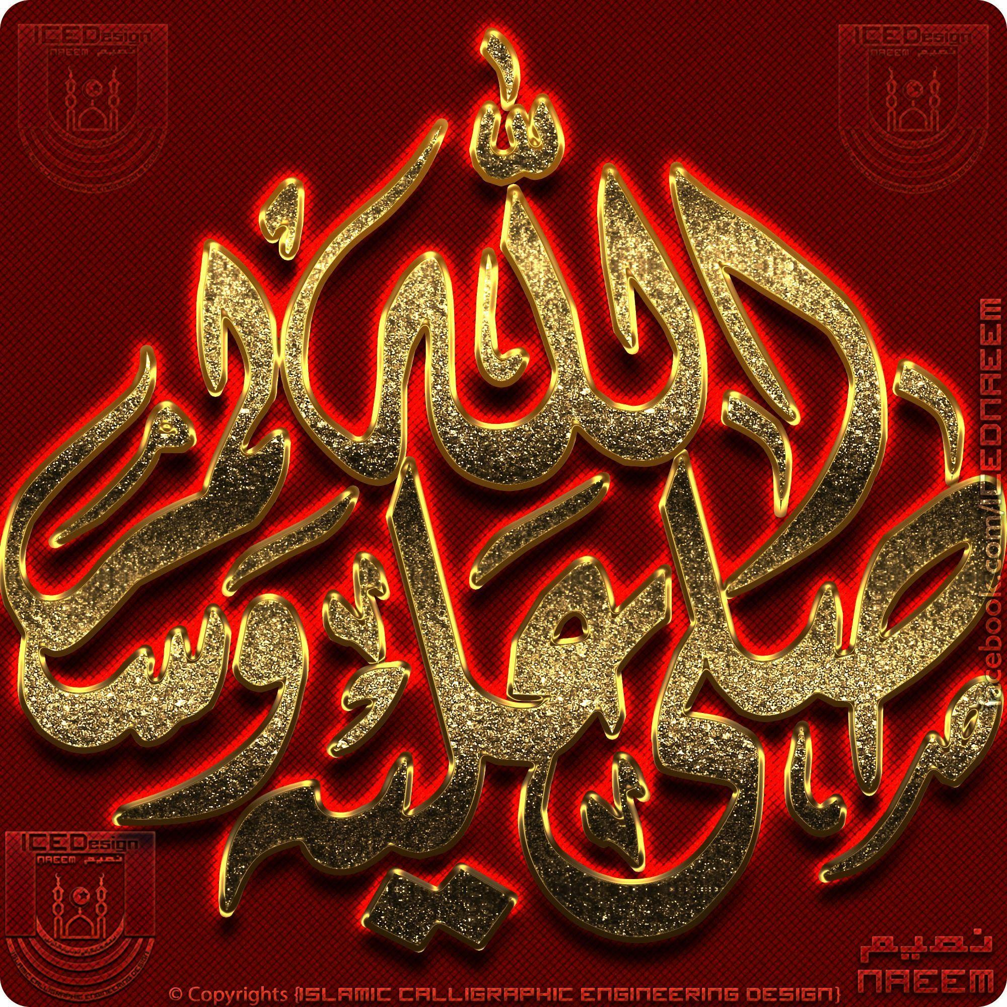 Desertrose محمد صلى الله عليه وسلم Beautiful Moon Islamic Art Islam