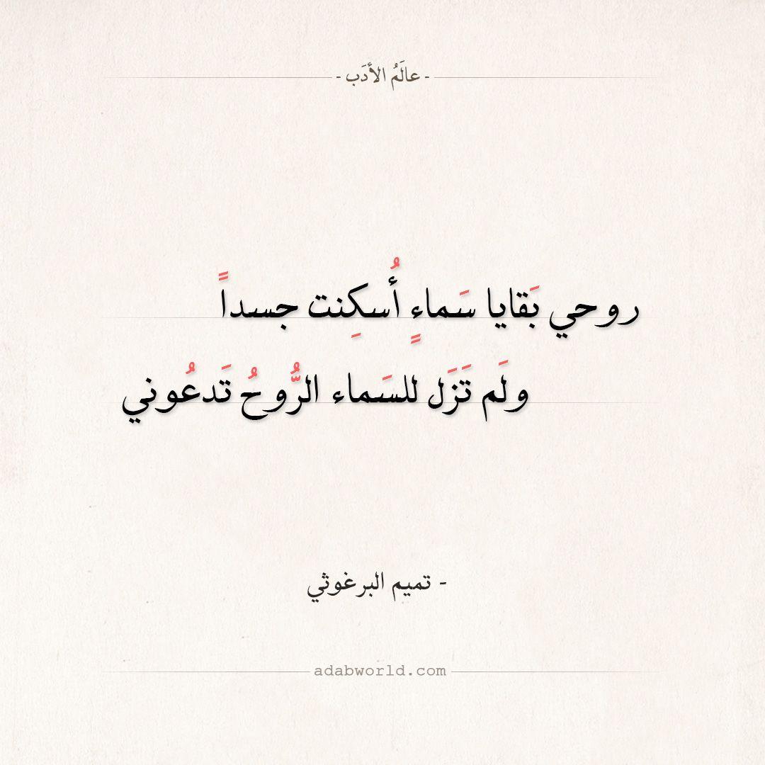 شعر تميم البرغوثي روحي بقايا سماء أ سكنت جسدا عالم الأدب Arabic Calligraphy Calligraphy