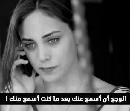 صور بنات حزينة من الفراق لموقع انستقرام اخبار العراق Arabic Words Arabic Quotes Words
