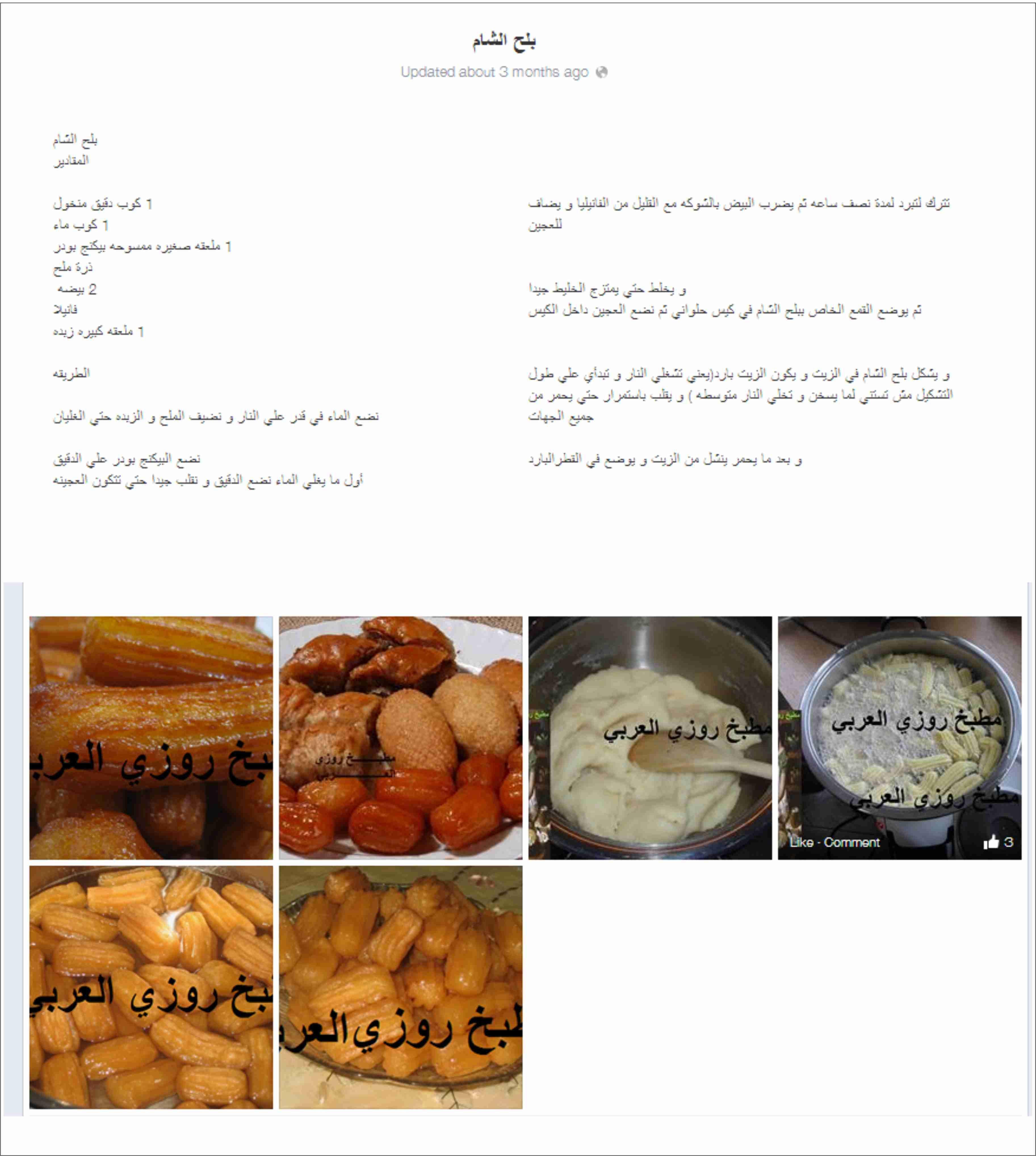 بلح الشام Egyptian Food Delicious Desserts Desserts