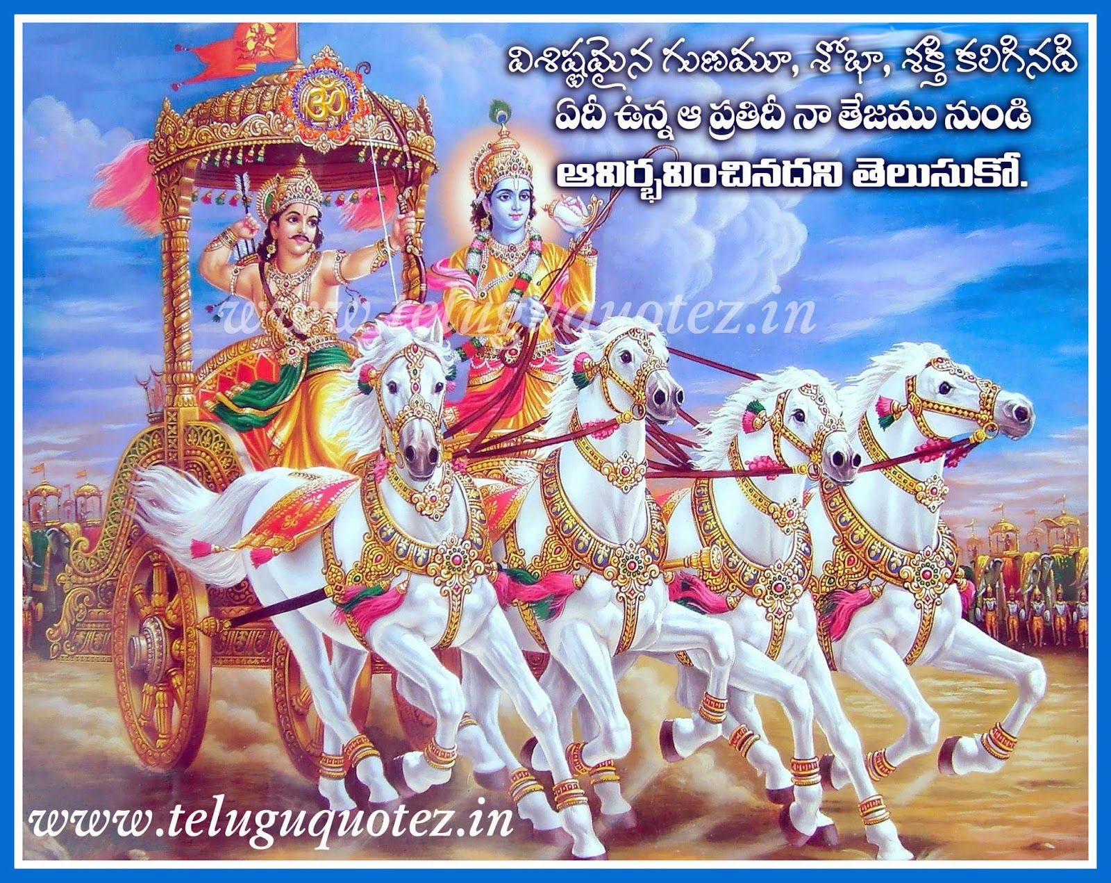 Bhagavad Gita Famous Telugu Quotes And Pictures Ok Krishna