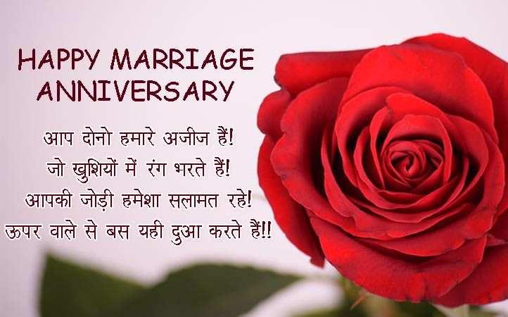 Wedding Anniversary Message In Hindi Love Quotes And Status