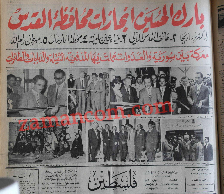 مانشيت صحيفة فلسطين 1965 Egyptian History Modern History History