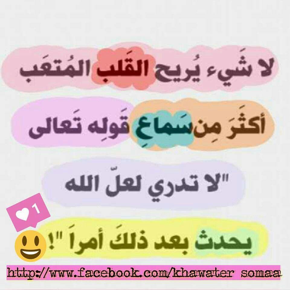 لاتدري لعل الله يحدث بعد ذلك امرا Arabic Calligraphy Calligraphy