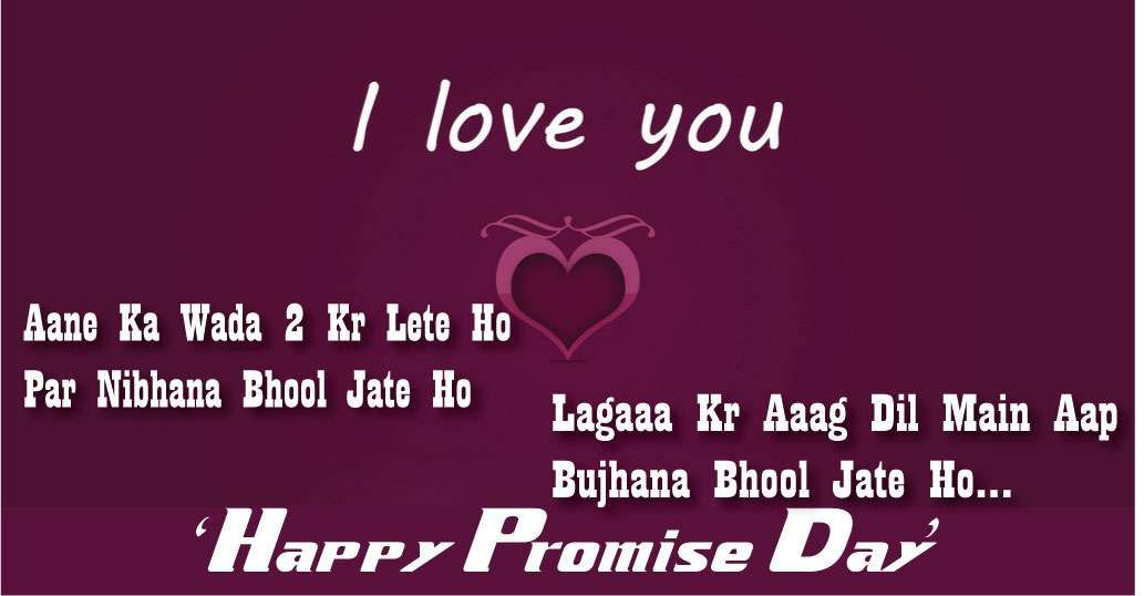 Promise Day Sms In Hindi Happy Valentines Day Valentines Day
