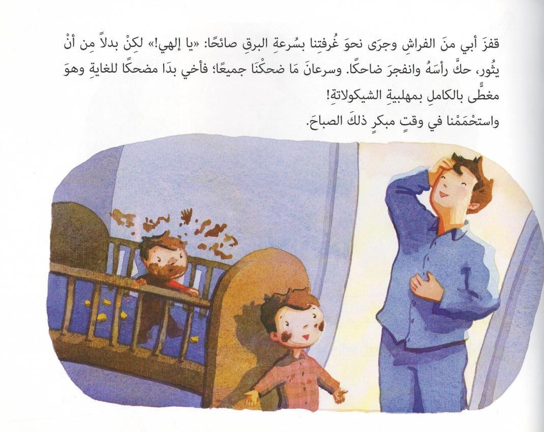 هل الشيكولاتة هي السبب قصة للصغار عن الطلاق Meetyourfavbook Book Cover Disney Characters Winnie The Pooh