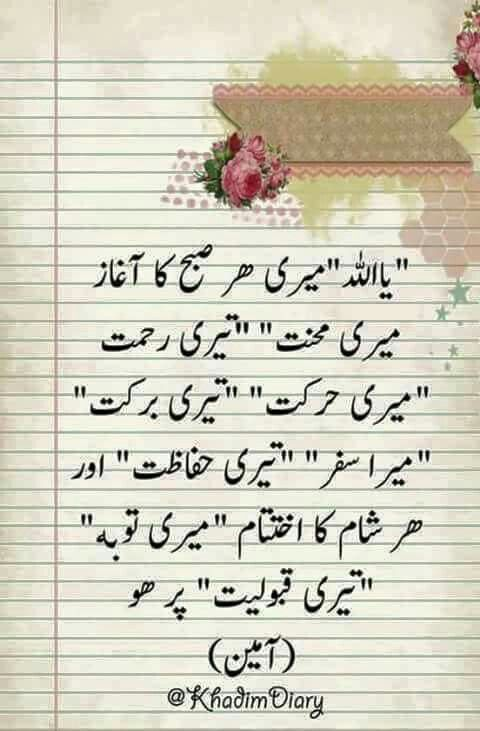 Pin By Umme Mohammad On Dua Urdu Birthday Wishes For Mom