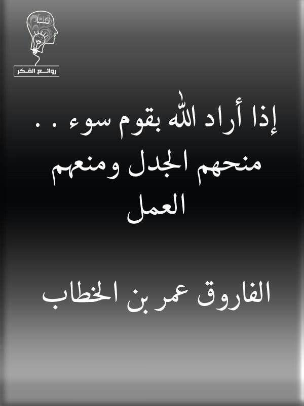 عمر بن الخطاب رضي الله عنه Ali Quotes Islamic Quotes Wise Quotes