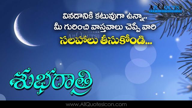 Good night wallpapers telugu quotes wishes for whatsapp greetings good night wallpapers telugu quotes wishes for whatsapp greetings for facebook images life inspiration quotes images pictures photos free m4hsunfo