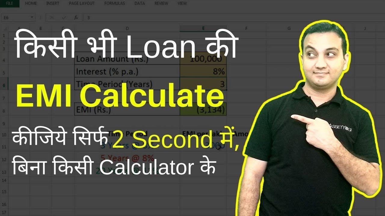 Fastest Emi Calculation In 2 Seconds Estimate Emi Hindi Learn The Easiest Method Of Emi Calculation And Calculate The Em Personal Loans Emi Calculator