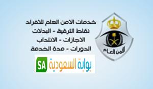 استعلام الأمن العام Public Security Convenience Store Products Security
