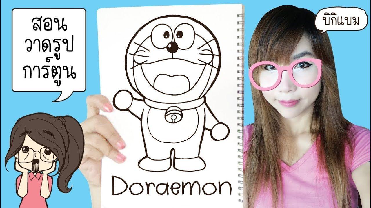 สอนวาดรูปการ์ตูน Doraemon โดราเอม่อน By บิกิแบม