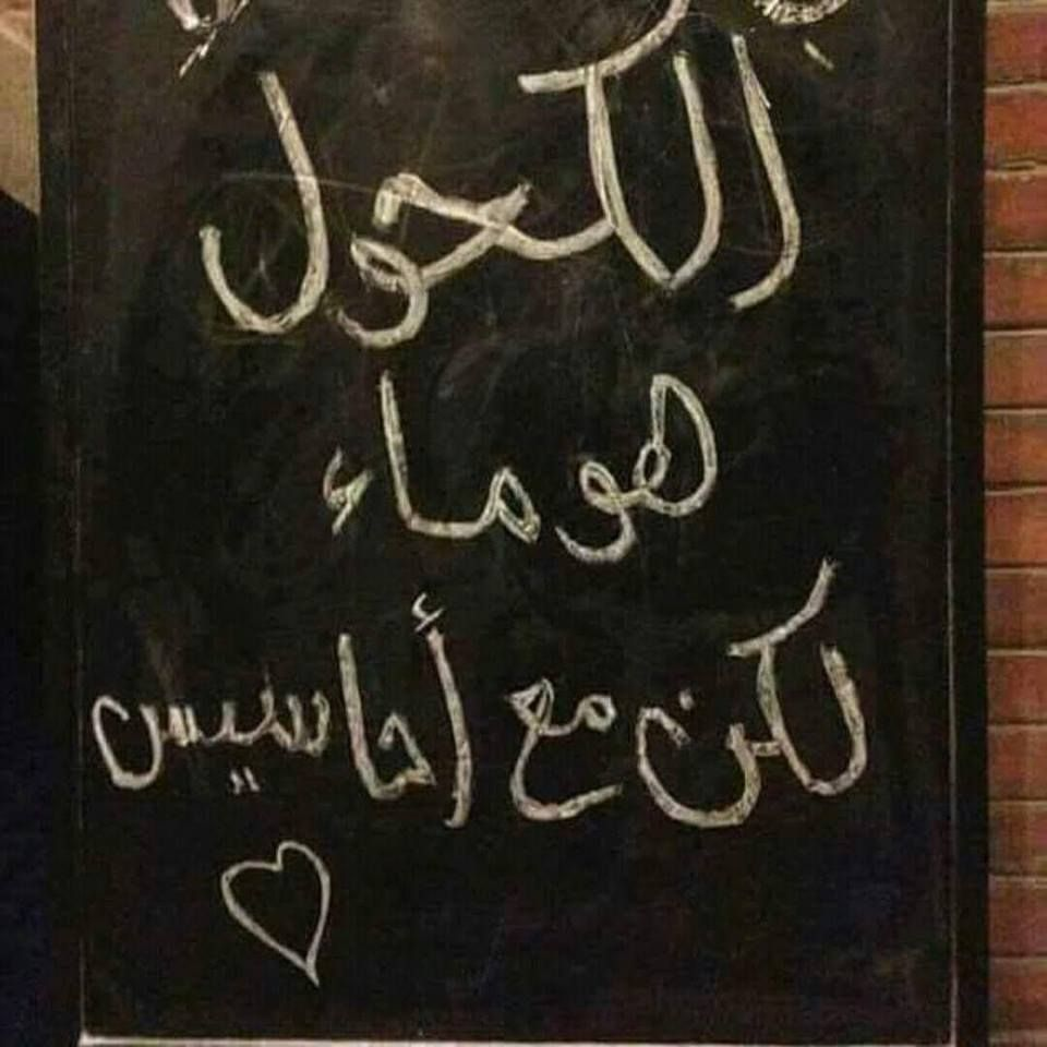 Sign in Arabic that reads