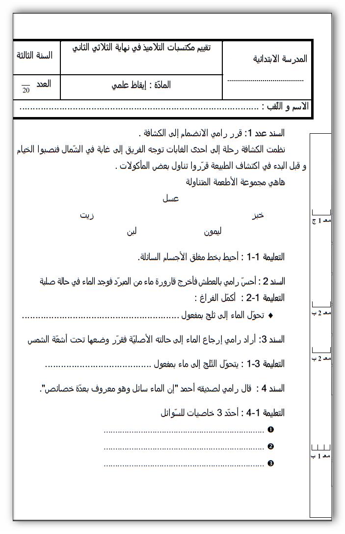 كل امتحانات الثلاثي الثاني للسنة الثالثة 3 نماذج من كل امتحان موارد المعلم Blog Posts Math Blog